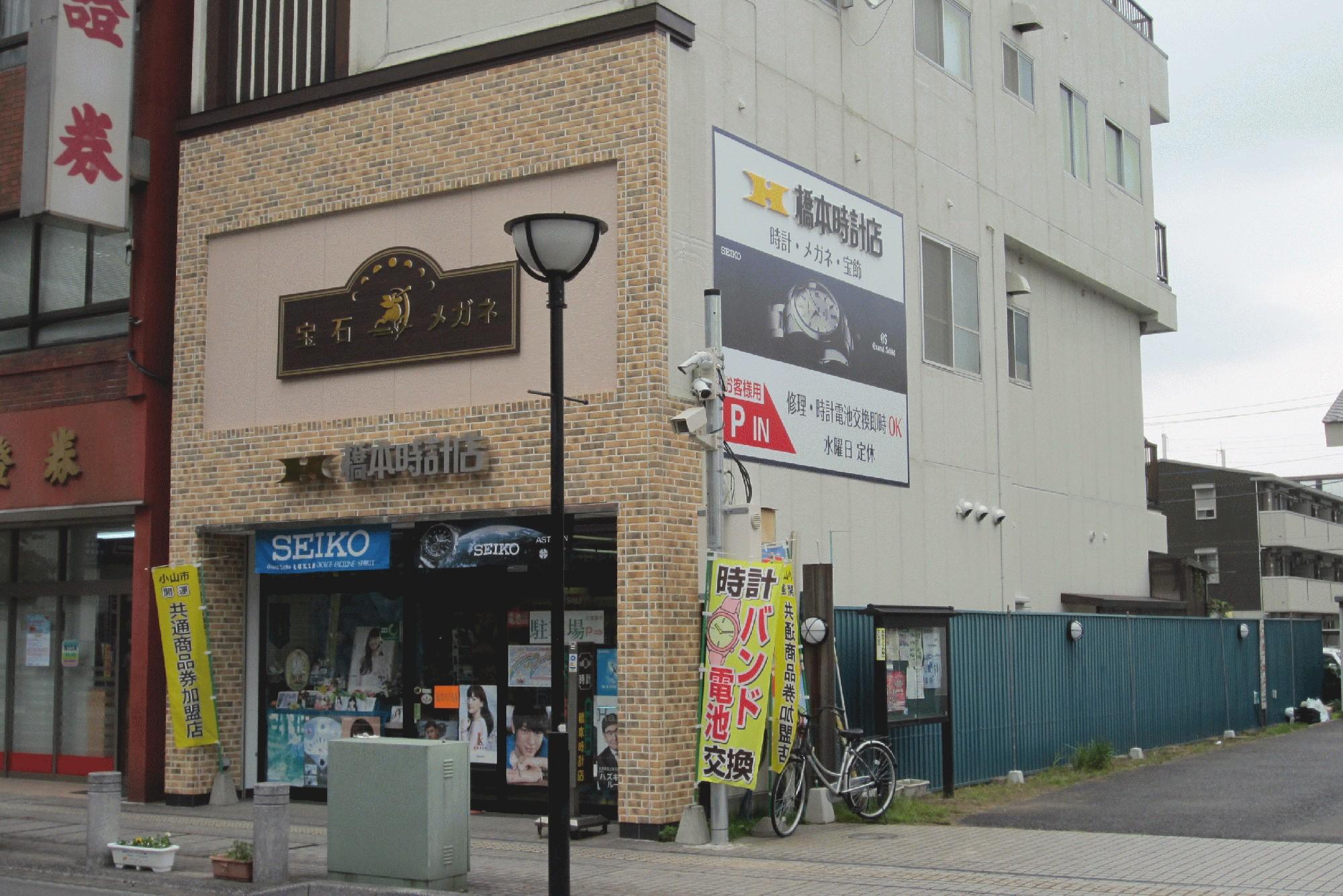 橋本時計店