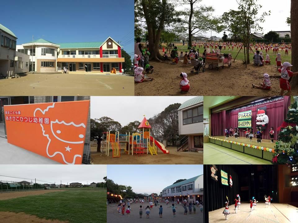 学校法人旭鈴木学園 認定こども園 あさひこひつじ幼稚園