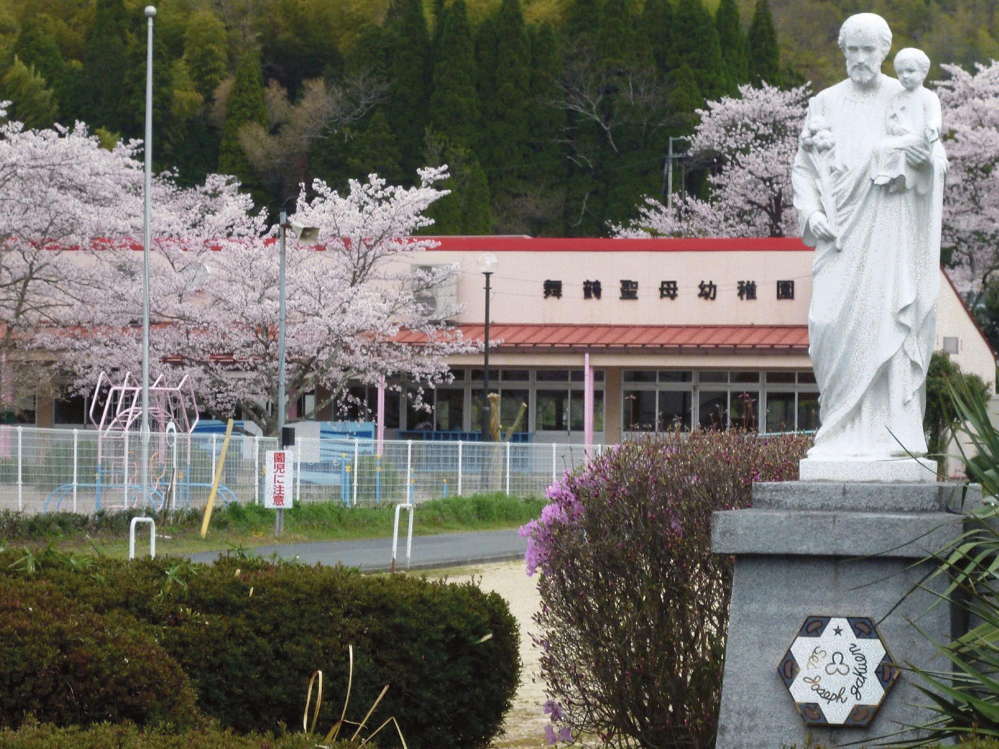 学校法人聖ヨゼフ学園 舞鶴聖母幼稚園