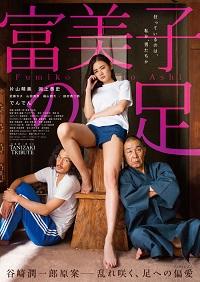 《谷崎潤一郎 原案 TANIZAKI TRIBUTE》 富美子の足