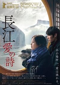 長江 愛の詩(うた)