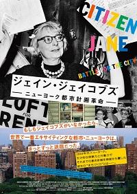 ジェイン・ジェイコブズ -ニューヨーク都市計画革命-