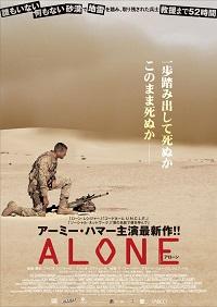 ALONE -アローン-