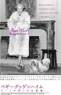 ペギー・グッゲンハイム -アートに恋した大富豪-