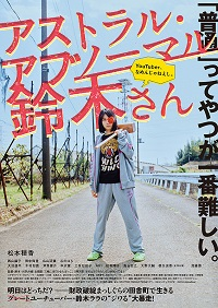 アストラル・アブノーマル鈴木さん