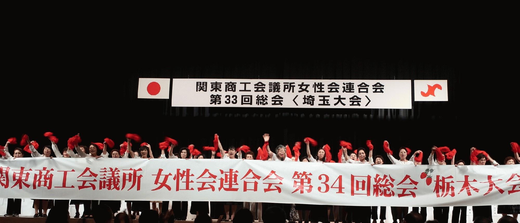 関東商工会議所女性会連合会総会〈埼玉大会〉