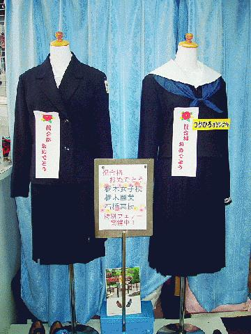 女子高校制服フェアー・・・