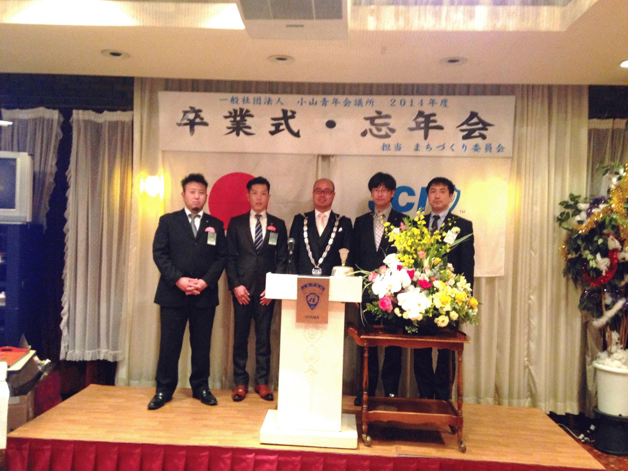 2014年度卒業式・忘年会が開催されました。
