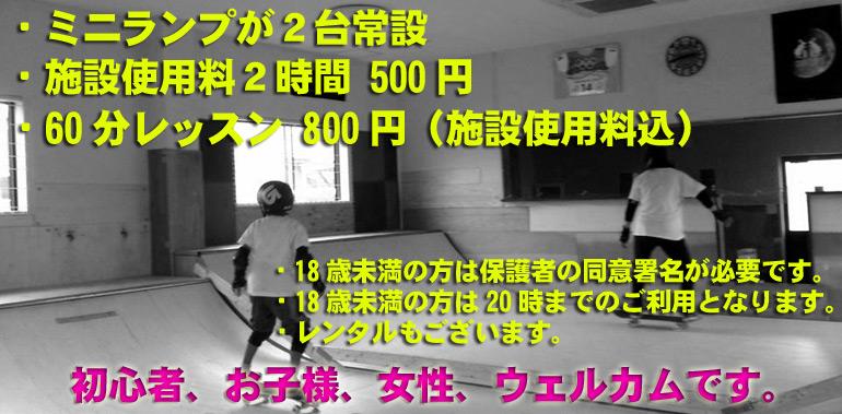 キッズ★スケートボード★ビギナースクール開校中!!