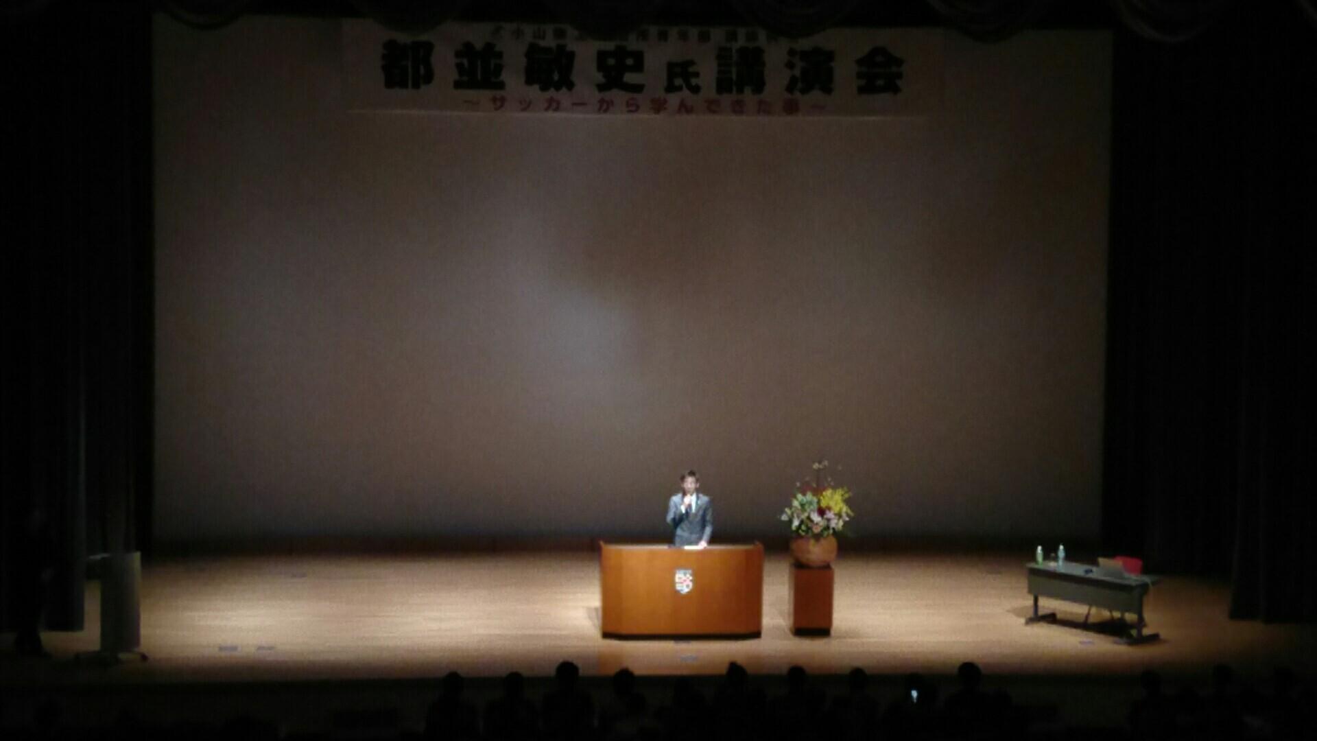 都並敏史氏の講演会を開催いたしました!!