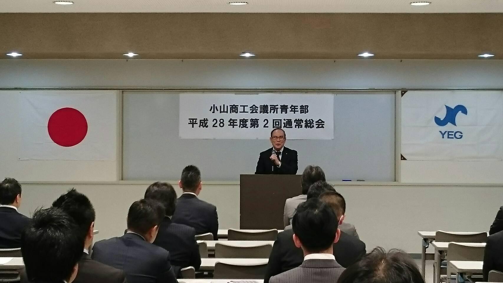 平成28年度第二回通常総会を開催いたしました。