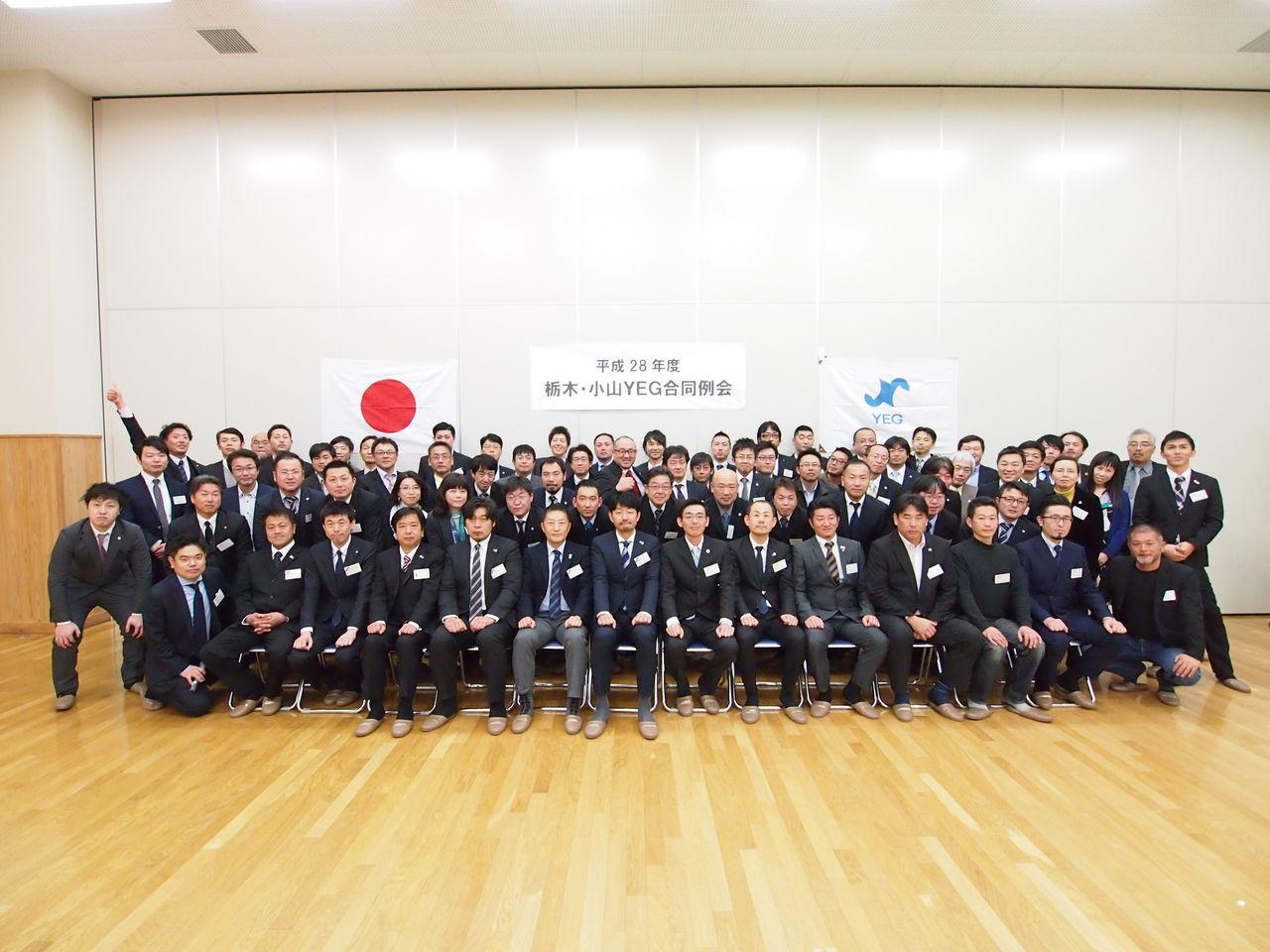 栃木・小山YEG合同例会を開催いたしました。