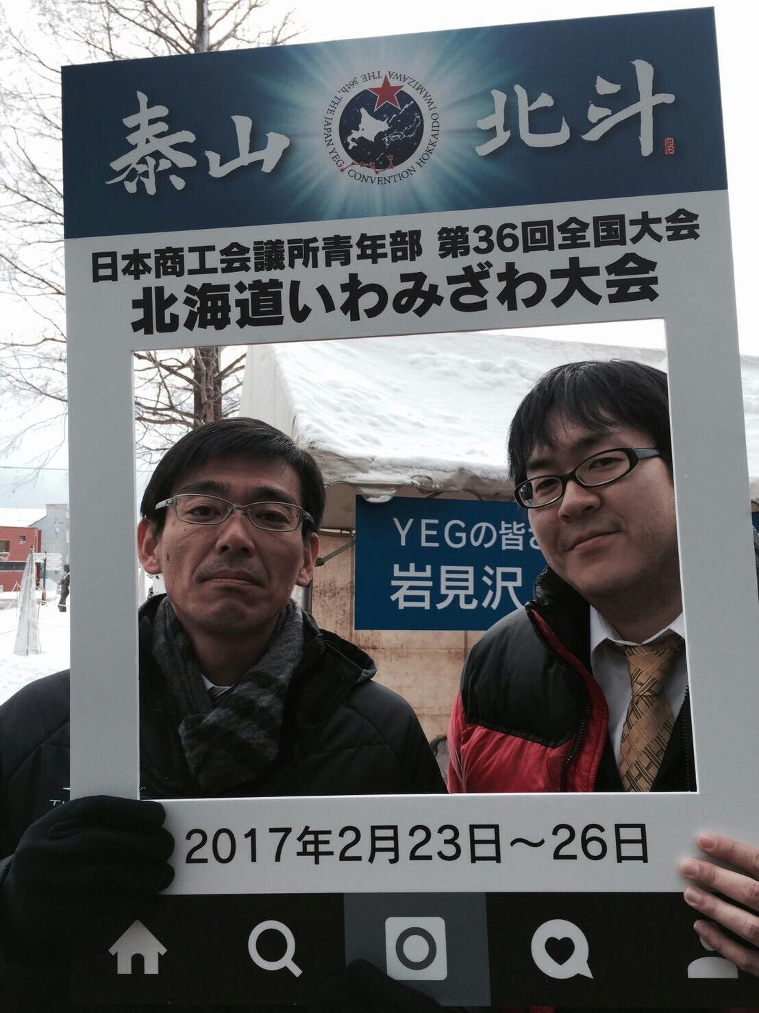 第36回全国大会 in 北海道いわみざわに参加しました