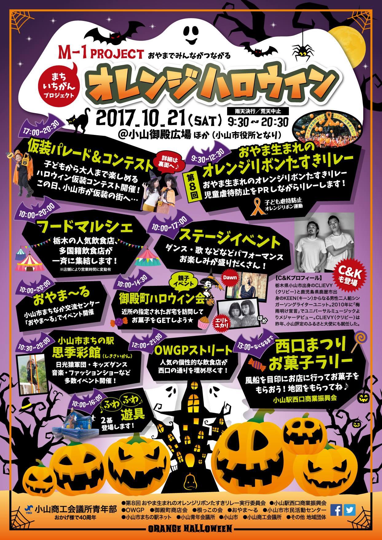 10月21日(土) M-1プロジェクト オレンジハロウィン開催