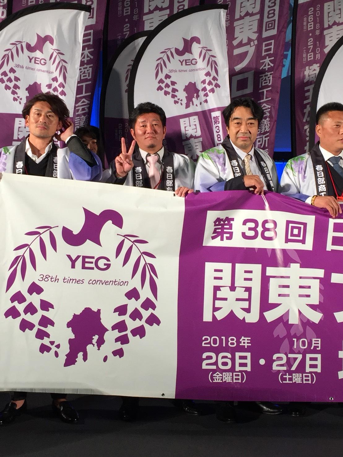 関東ブロック大会in沼田 に参加しました