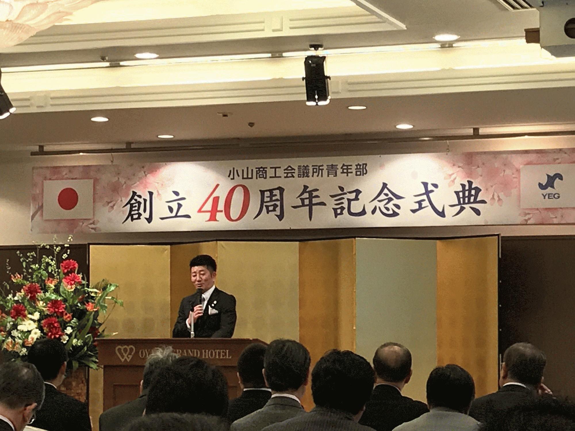 小山商工会議所青年部創立40周年記念式典を開催しました