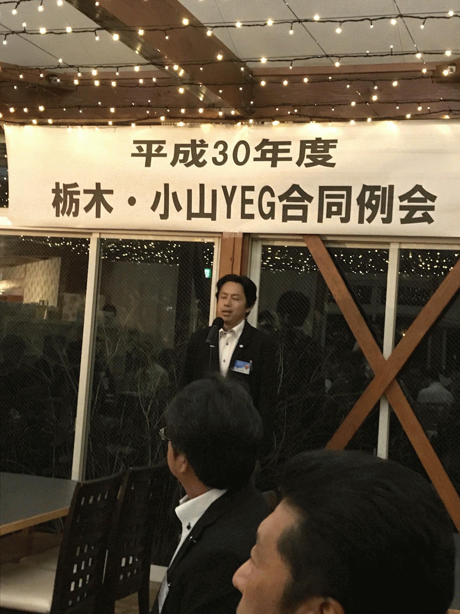 栃木YEG様との交流例会を開催しました