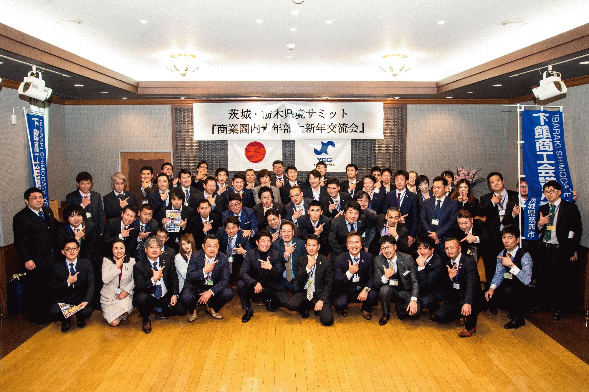 茨城・栃木県境サミット『商業圏内青年部大新年交流会』 in 下館に参加しました