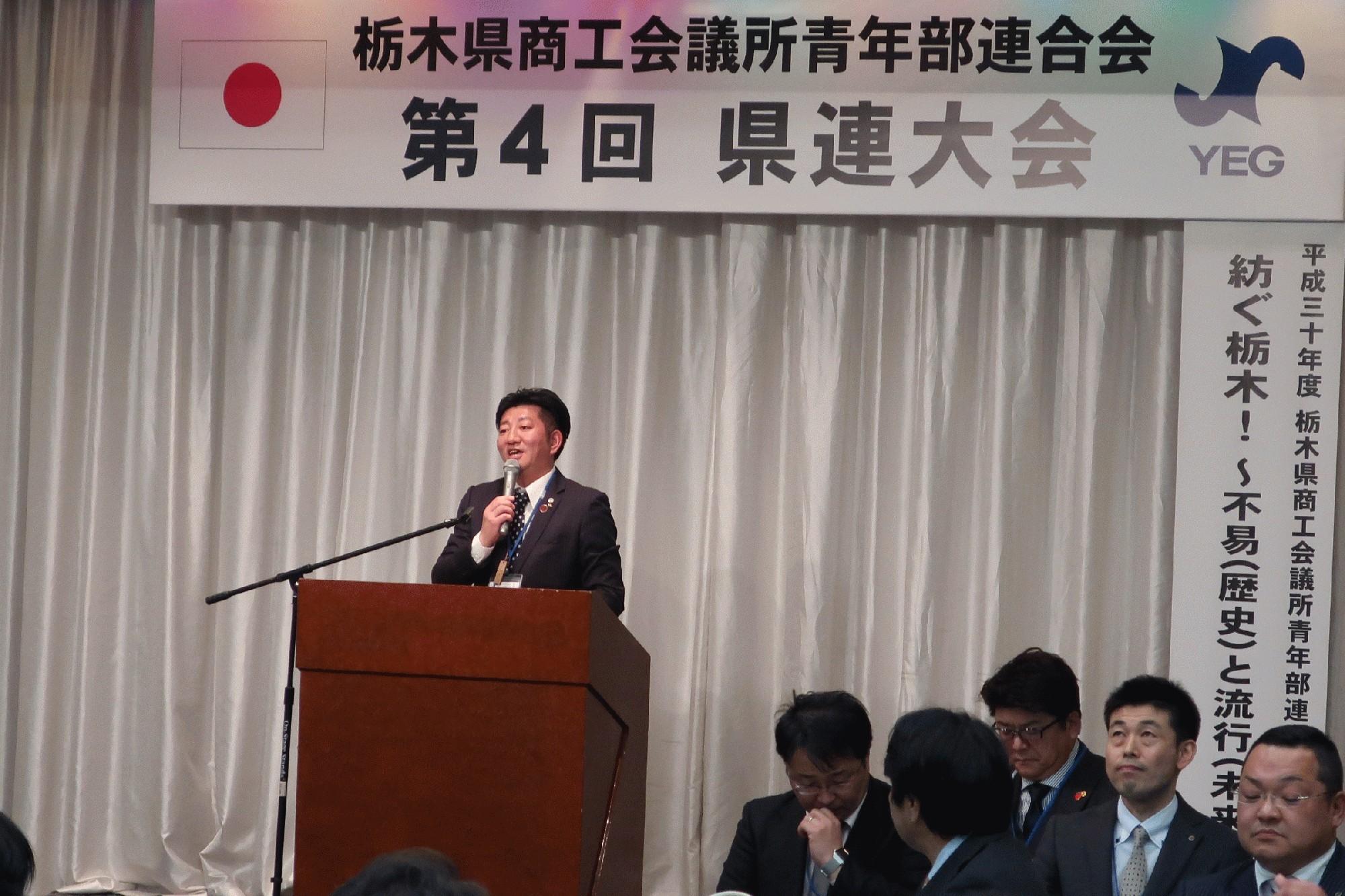 栃木県商工会議所青年部連合会 第4回県連大会に参加しました