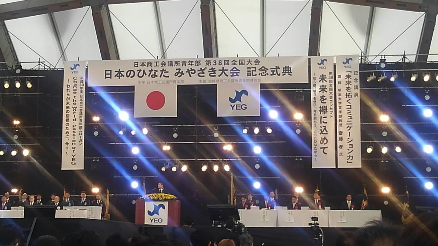 第38回全国大会 in 宮崎に参加しました