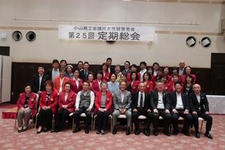 小山商工会議所女性経営者会総会が開催されました。