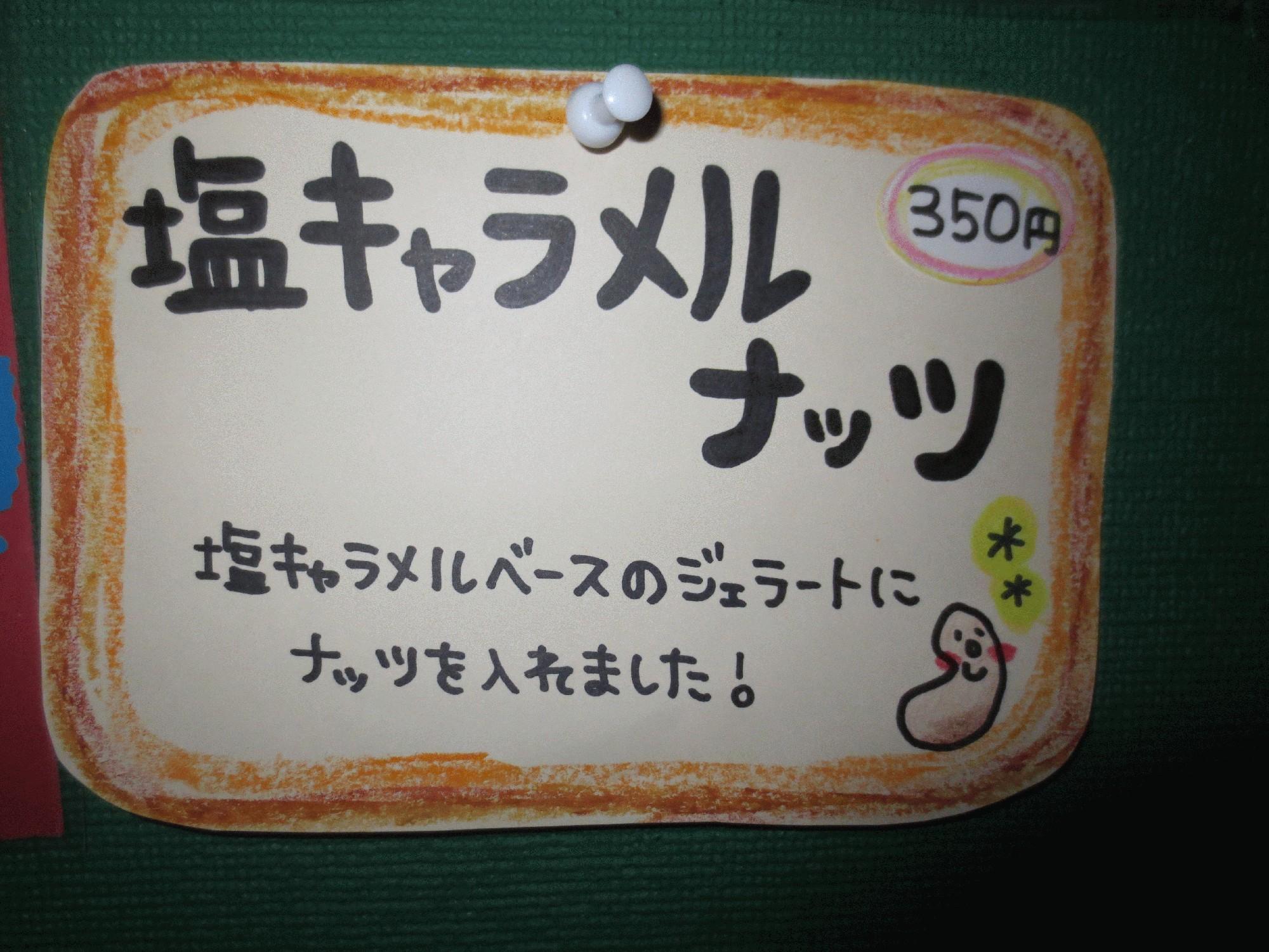 塩キャラメルナッツ 350円