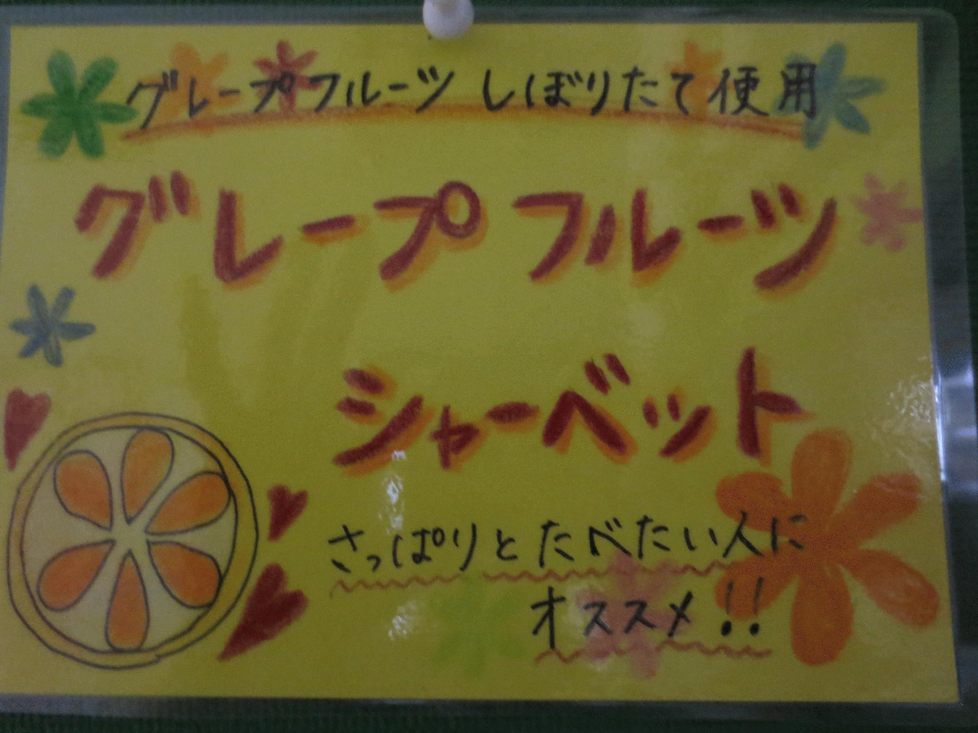 グレープフルーツシャーベット 300円