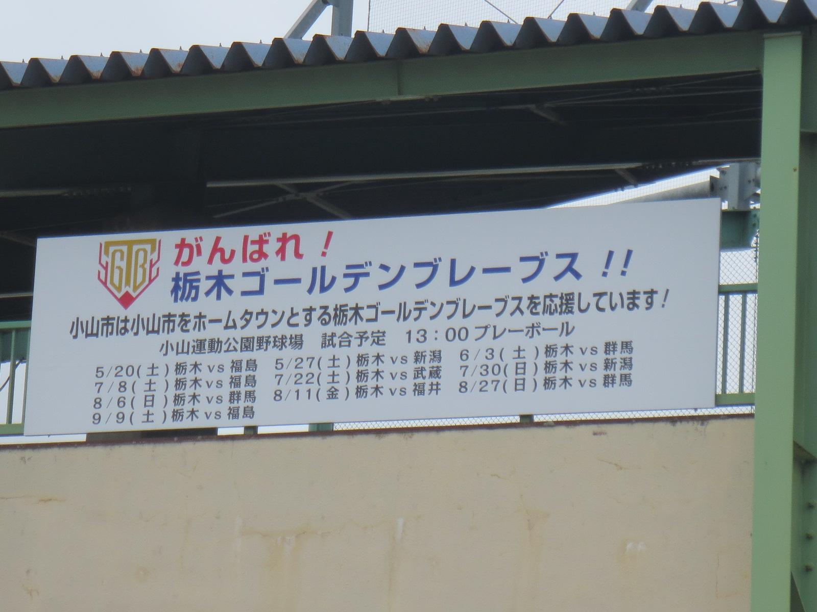 8月6日小山運動公園野球場でカウベルのカップアイスを販売します♪♪