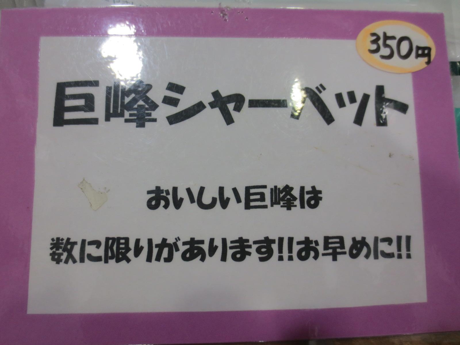 巨峰シャーベット350円 お待たせ致しました♪