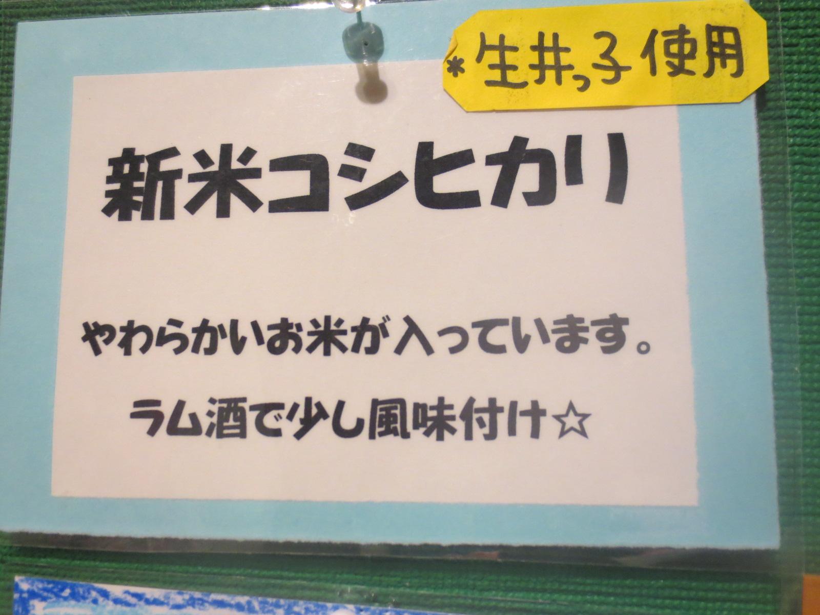 新米コシヒカリ 300円