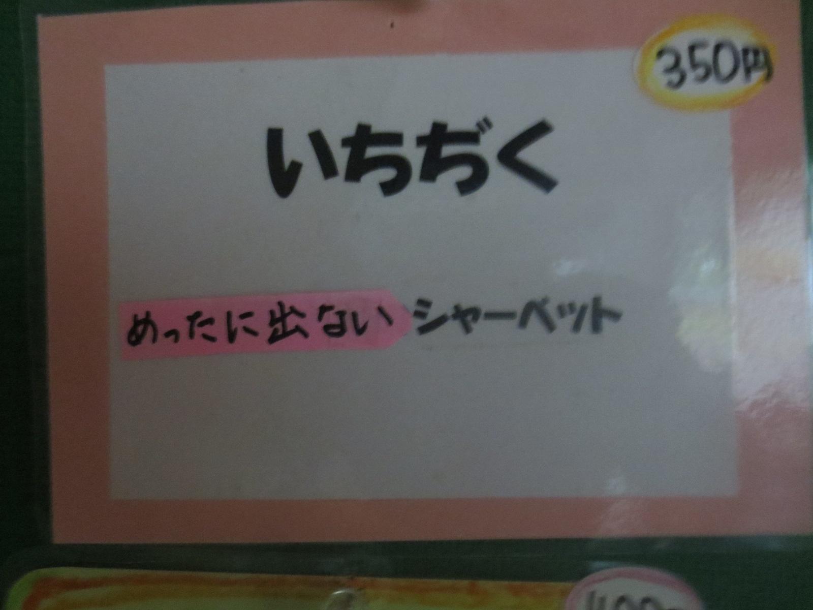 いちじく 350円