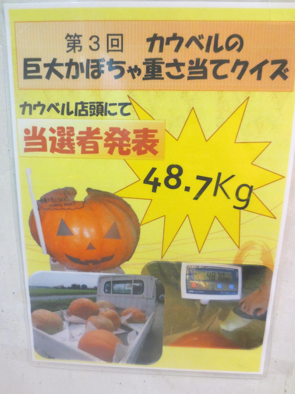巨大かぼちゃ重さ当てクイズ当選発表