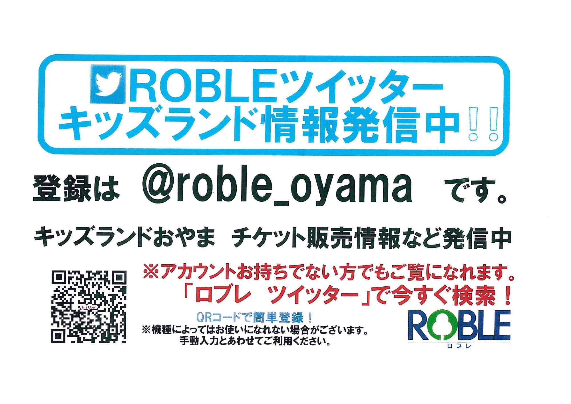 ロブレのお得な情報をツイッターで発信中