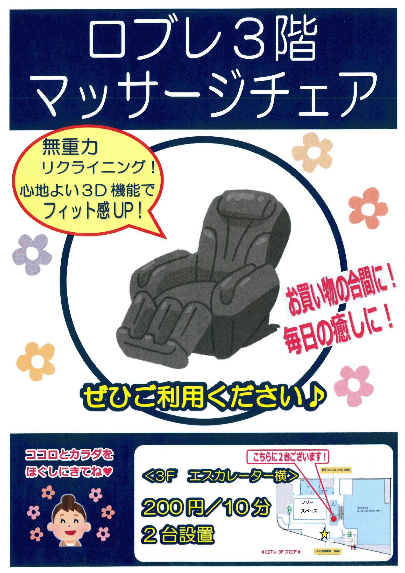 ロブレ6階にマッサージチェアー『あんま王2』登場!!