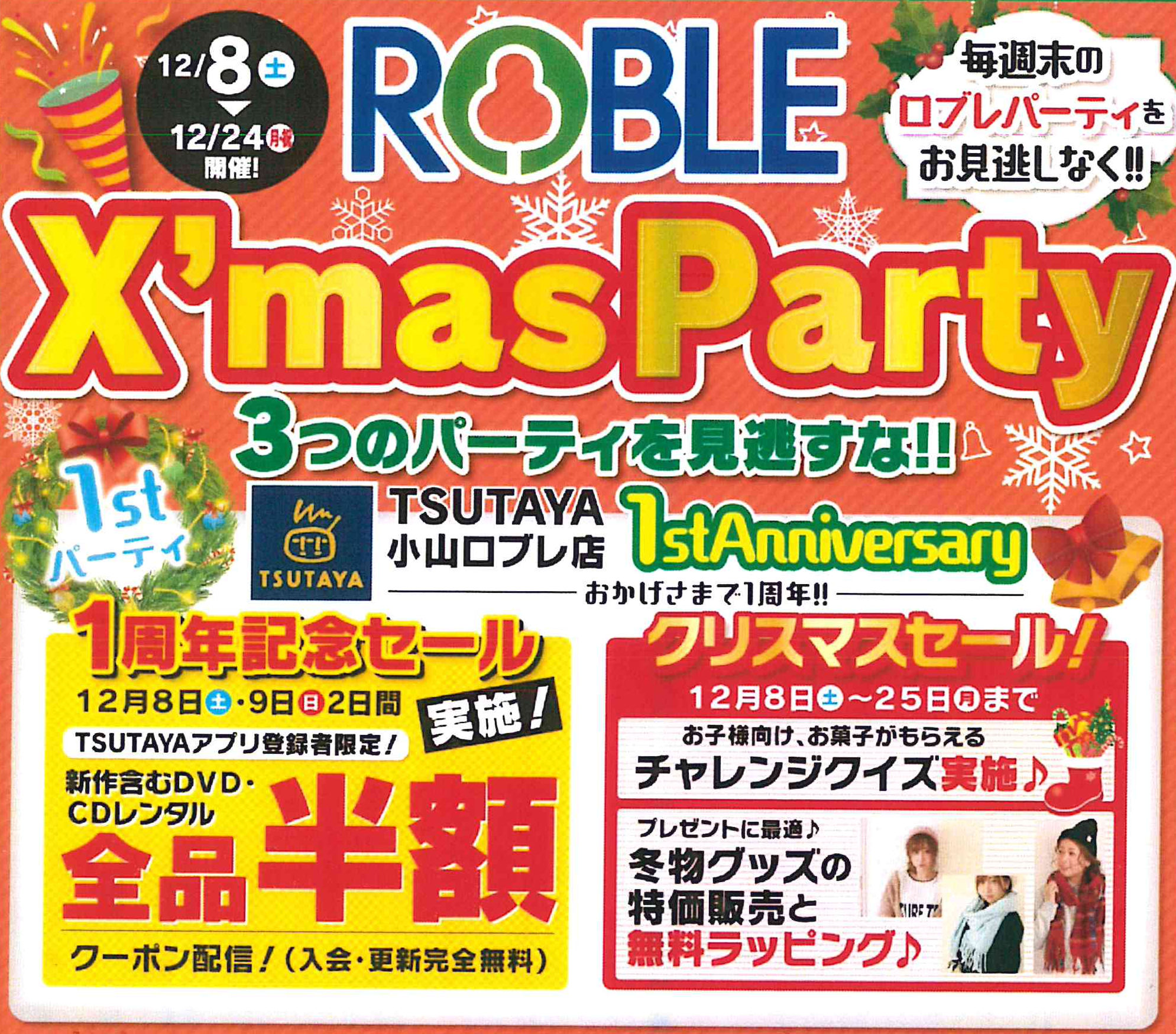ロブレのクリスマス イベント【第1弾】