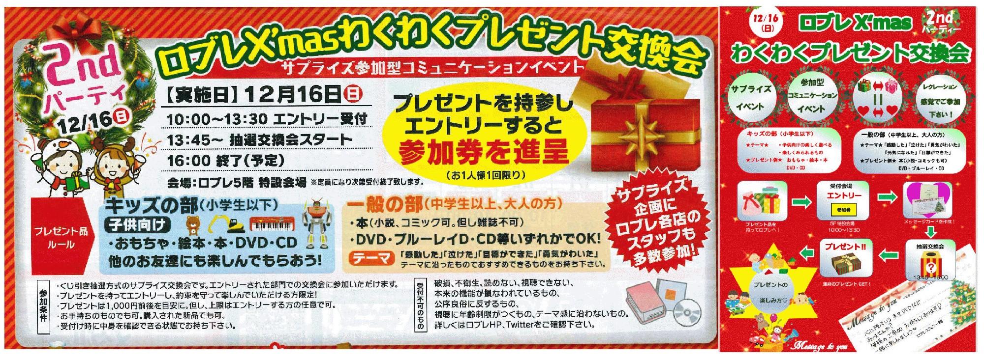 ロブレのクリスマス イベント 【第2弾】