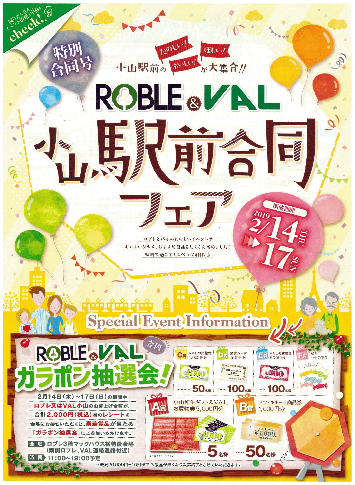 ROBLE&VAL 「小山駅前合同フェア」 開催中!!