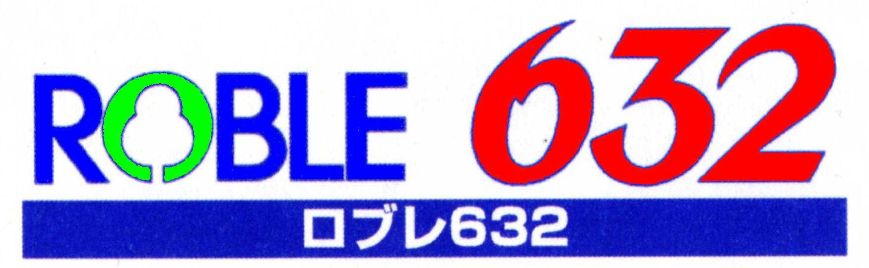 ロブレ632及び第2駐車場 月極駐車(平日)ご利用のお客様へ