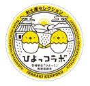 茨城県北「ひよっこ」推進協議会 ロゴ付土産品ひよっコラボセレクションの実施について