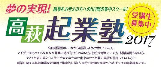 高萩 起業塾2017(創業塾) 受講生募集中