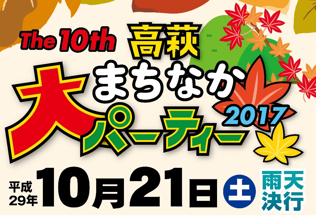 高萩まちなか大パーティー2017