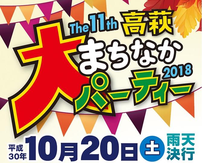 高萩まちなか大パーティー2018