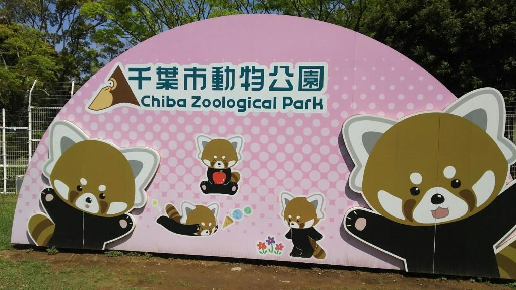 千葉市動物公園に向かいます。