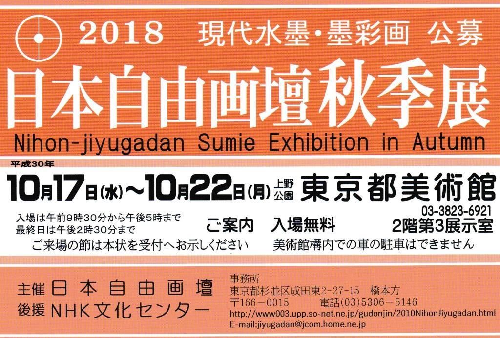 墨絵教室の作品展(ひつじ組)