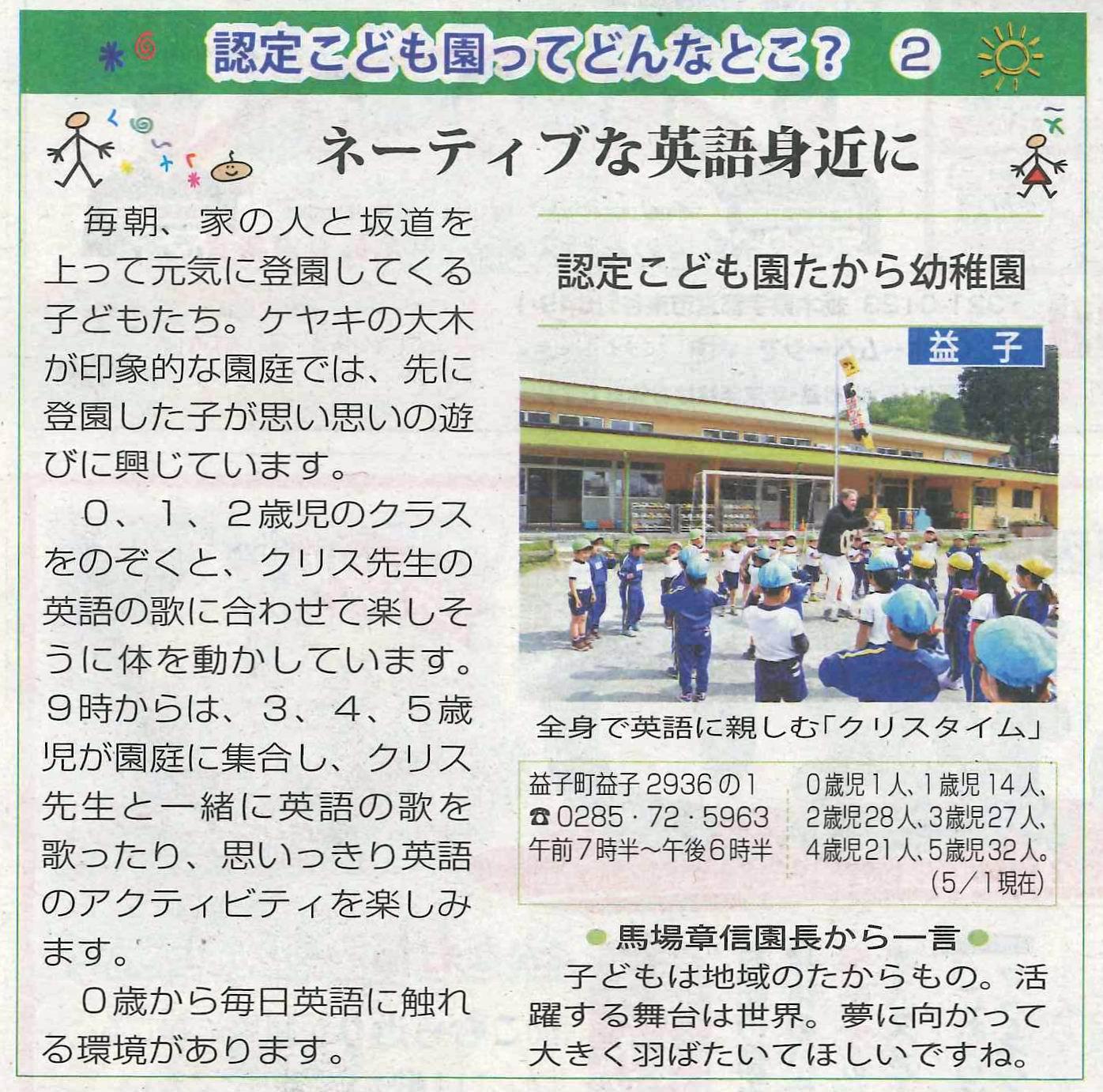 下野新聞 ASPO(アスポ)に掲載されました!