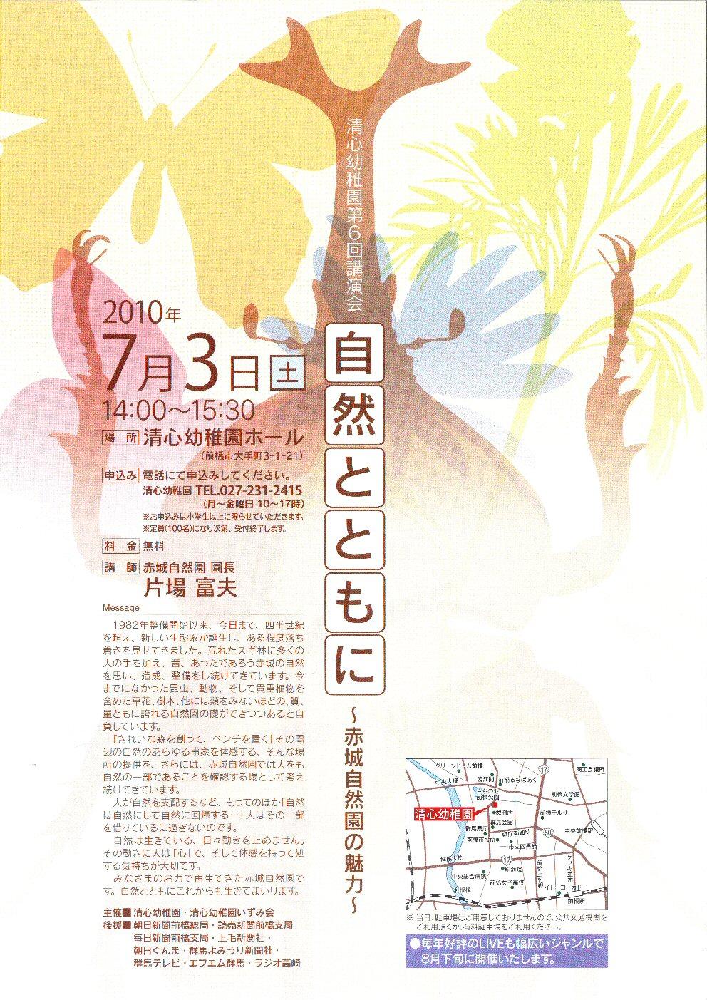 清心幼稚園第6回講演会「自然とともに」〜赤城自然園の魅力〜