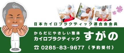初回施術料3000円