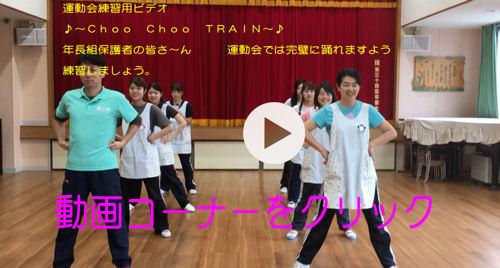 運動会練習用ビデオ