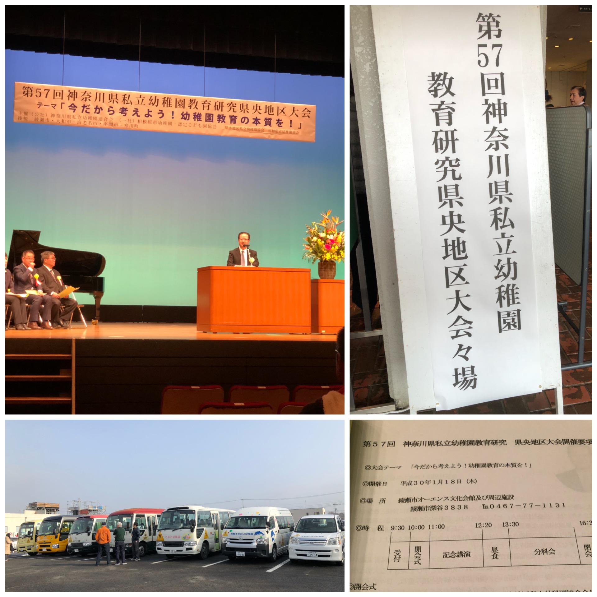 第57回神奈川県私立幼稚園教育研究大会