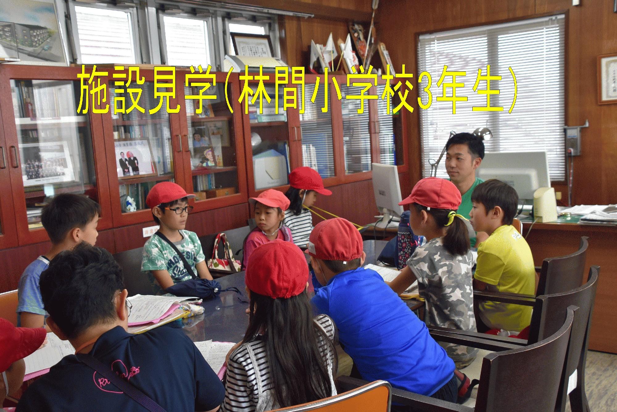 林間小学校(施設見学)